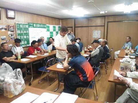 安全衛生協議会 横浜 6月21日