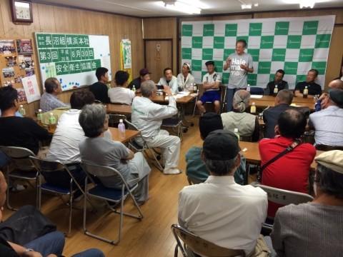 横浜本社 安全衛生協議会