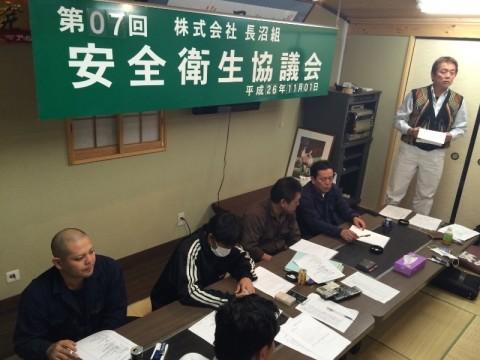 北関東支店(加須) 安全衛生協議会