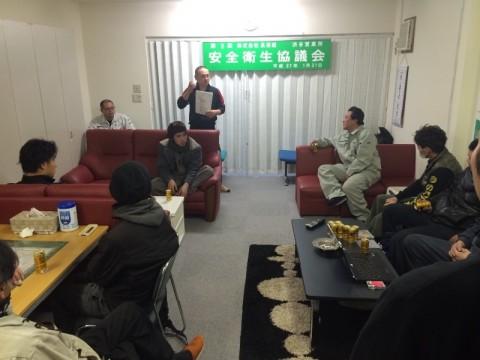 安全衛生協議会 渋谷営業所