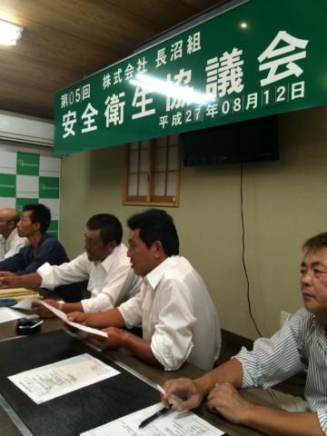 安全衛生協議会 北関東支店(加須)