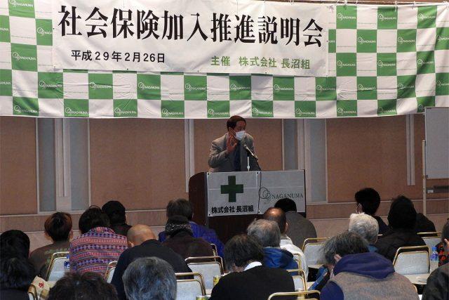 社会保険加入説明会_01