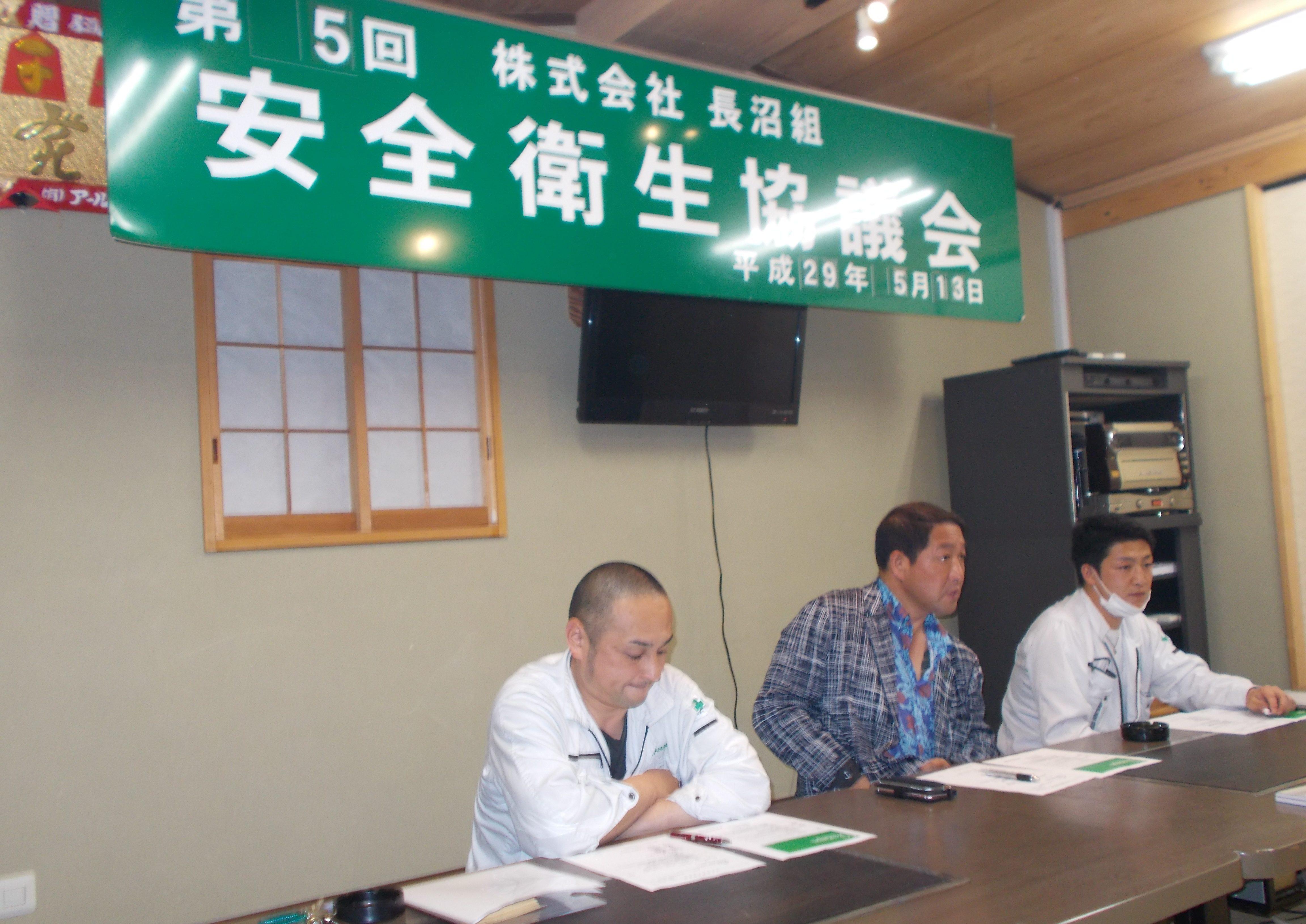 協議会 北関東支店