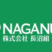 長沼組 ロゴ